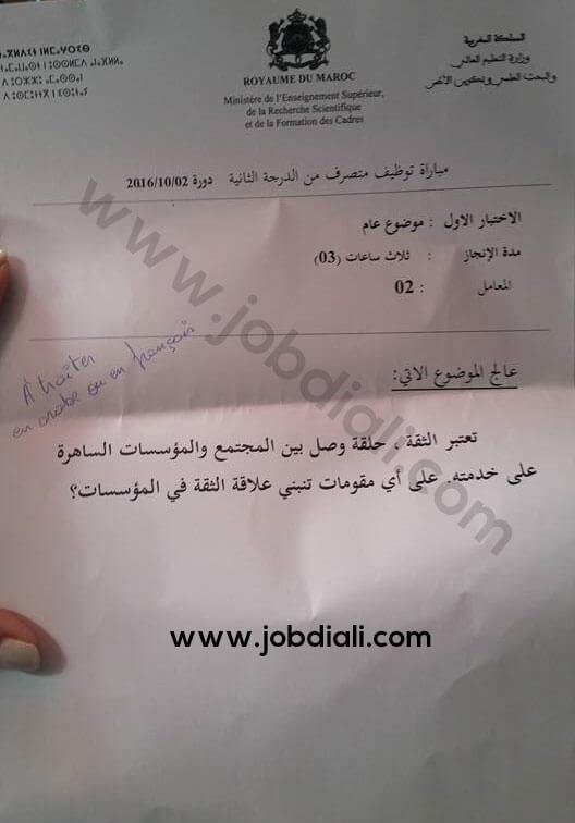 Exemple Concours de Recrutement des Administrateurs 2ème grade 2016 - Ministère de l'Education Nationale