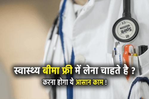 स्वास्थ्य बीमा फ्री में
