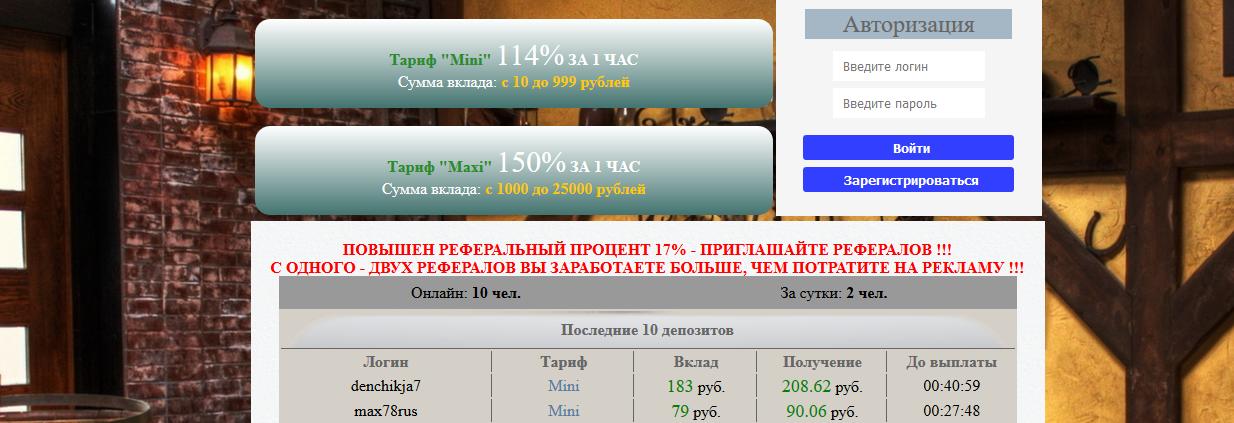 Мошеннический сайт primoney.ru – Отзывы, развод, платит или лохотрон?