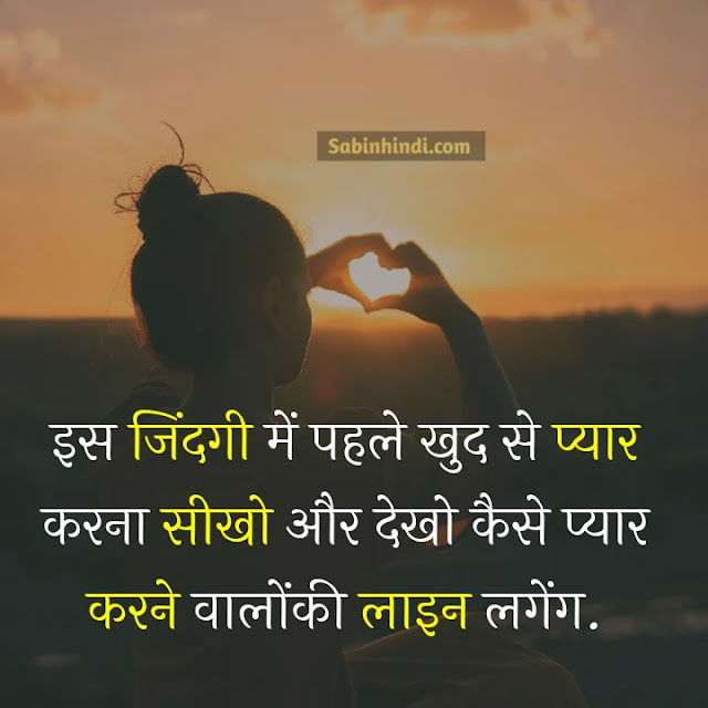 Latest inspirational quotes in hindi on life, reality life quotes in hindi,positive thinking motivational quotes in hindi