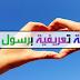 بطاقة تعريفية برسول الله صلى الله عليه وسلم | منا هو رسول الله محمد