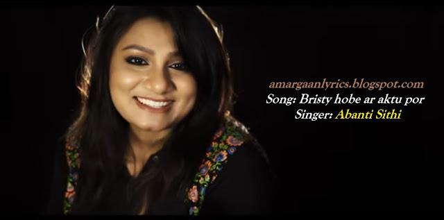 Bristy hobe ar aktu por lyrics Abanti sithi