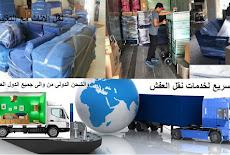 نقل عفش من من جدة الى الاردن 0560910197 بدون جمارك شحن من جدة الى عمان