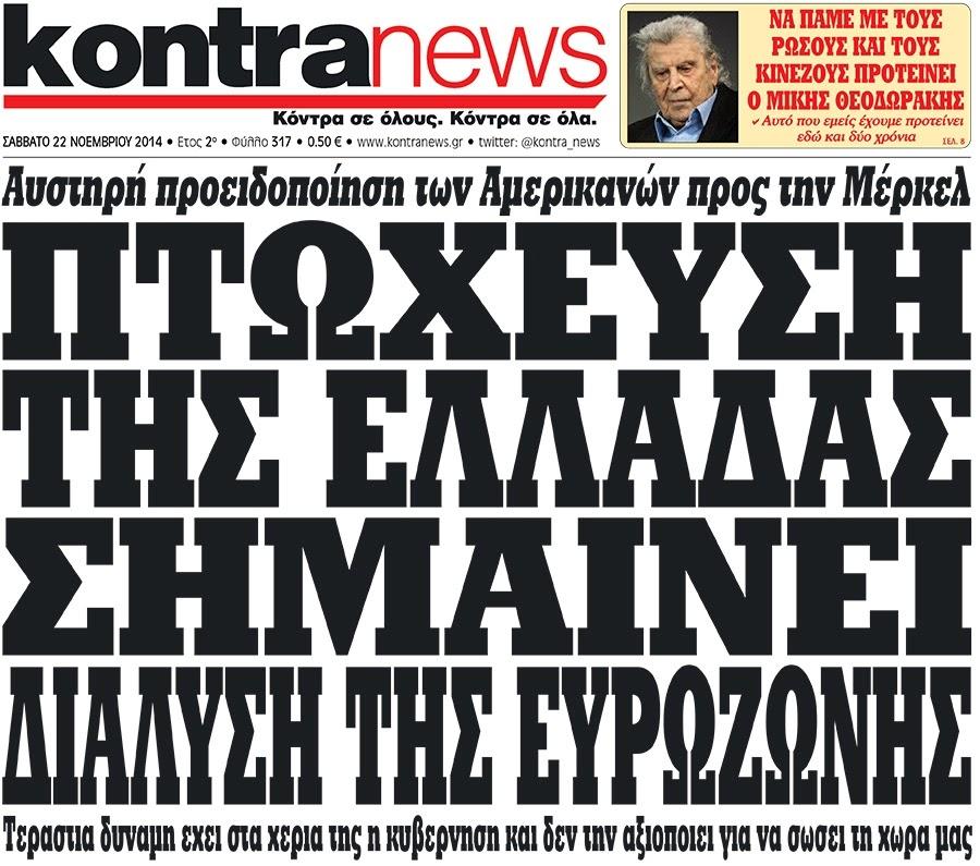 Πτώχευση της Ελλάδας σημαίνει διάλυση της Ευρωζώνης