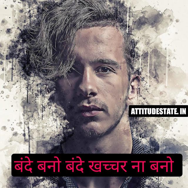 cute boy status in hindi