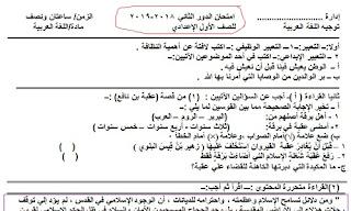 امتحان اللغة العربية للصف الأول الإعدادي الدور الثاني، امتحان لغة عربية دور ثاني الصف الأول الإعدادي، تحميل اختبار لغة عربية للصف الأول الإعدادي الدور الثاني 2019