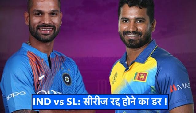 भारत और श्रीलंका के बिच होने बाला सीरीज रद्द होने का डर ! खिलाड़िओं के घर जाने का रास्ता बंद…