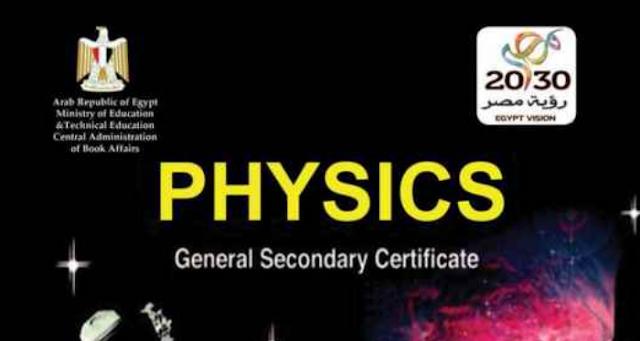 تحميل كتاب الفيزياء لغات للصف الثالث الثانوي 2019