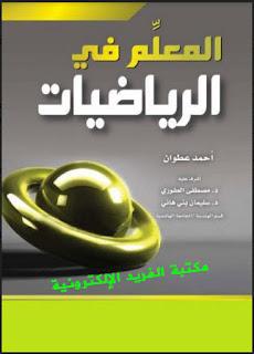 تحميل كتاب المعلم في الرياضيات pdf أحمد عطوان ، برابط مباشر مجانا