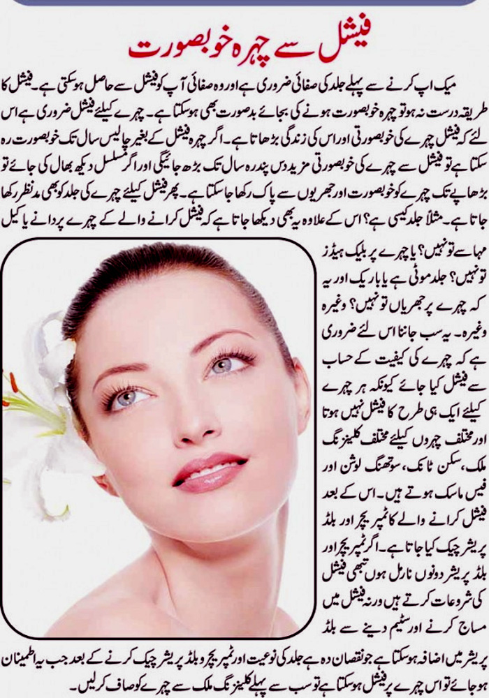 Beauti Tips In Urdu - Allpakistan