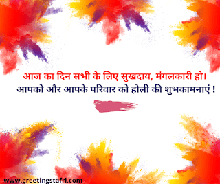 Holi Wishes quotes