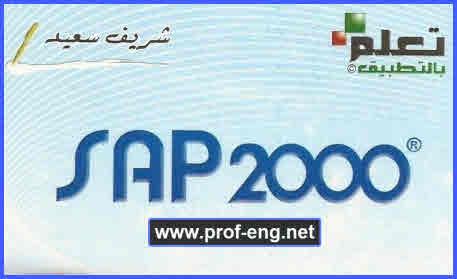 كتاب تعلم برنامج ساب 2000 بالتطبيق   Learn SAP 2000