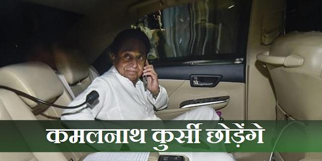 KAMAL NATH, इंदौर से DELHI रवाना होंगे, नए प्रदेश अध्यक्ष का नाम तय होगा