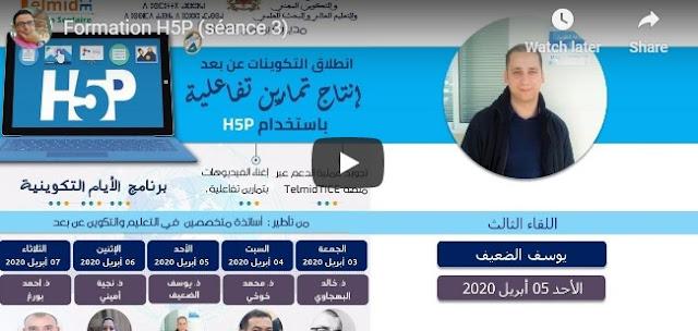 فيديوهات الدورة التكوينة التي نظمت حول Formation H5P