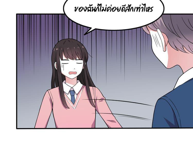 IF Future - หน้า 25