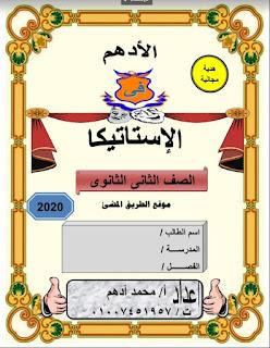 أقوى مذكرة فى الاستاتيكا للصف الثانى الثانوي الترم الاول,للاستاذ محمد أدهم