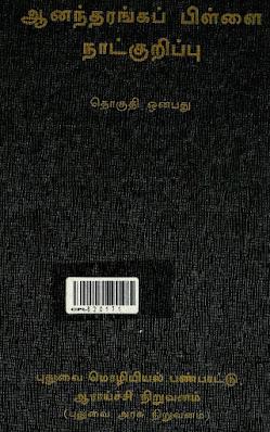 ananda ranga pillai tamil diary