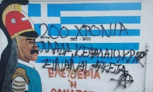 Ομάδα μαθητών της Ηγουμενίτσας είχε δημιουργήσει το γκράφιτι με την Ελληνική σημαία και τον Θεόδωρο Κολοκοτρώνη, με αφορμή την επέτειο της 25ης Μαρτίου.