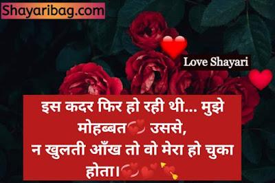 Romantic Pyar Bhari Shayari For BF