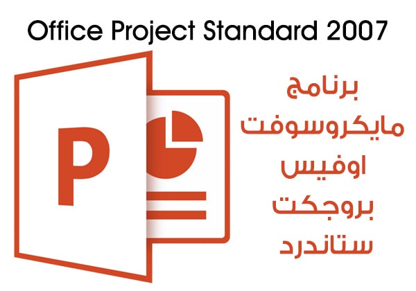 برنامج مايكروسوفت اوفيس بروجكت ستاندرد Office Project Standard 2007