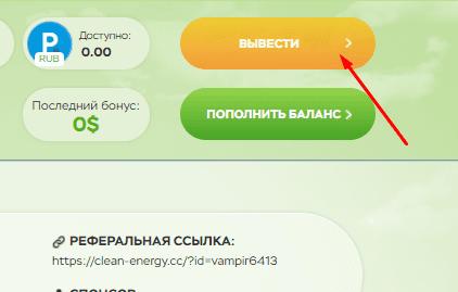 Регистрация в Clean Energy 5