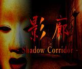 kageroh-shadow-corridor