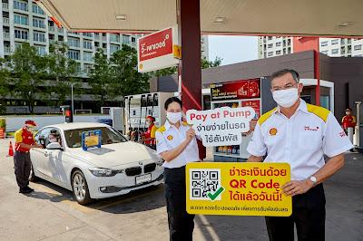 Shell เปิดตัวบริการ Pay at Pump เพื่อลูกค้าปลอดภัย จ่ายสะดวกไร้สัมผัส สนับสนุนมาตรการรัฐ ตอบรับฐานวิถีชีวิตใหม่ พร้อมให้บริการทั่วประเทศ