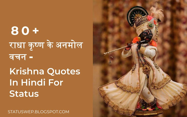 150 Best Krishna Quotes In Hindi - श्री कृष्ण के अनमोल वचन