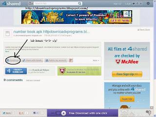 طريقة تحميل وتصفح كتب المدونة المختلفة