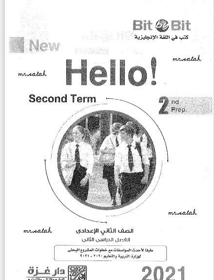 تحميل كتاب بت باى بت bit by bit الصف الثانى الاعدادى ترم ثانى pdf 2021