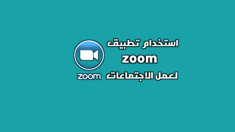ما هو برنامج زوم Zoom وكيف يتم استخدامه وتحميله
