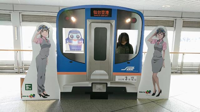 宮城県仙台市 仙台駅 鉄道むすめ