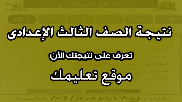 نتيجه الصف الثالث الإعدادى محافظه الإسكندرية الإسماعيلية أسوان برقم الجلوس الترم الثانى 2018