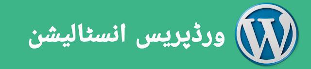 How to create blog step by step in Urdu. بلاگ کیسے بنائیں
