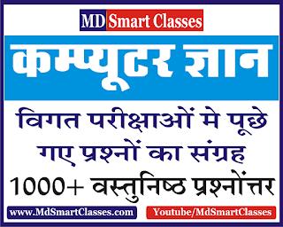 Computer Handwritten Notes PDF, Computer =Notes In PDF, Computer Handwritten Class Notes PDF, Computer Class Notes In PDF, कम्प्युटर  हस्तलिखित क्लास नोट्स, कम्प्युटर क्लास नोट्स, कम्प्युटर प्रिंटेड नोट्स, कम्प्युटर वस्तुनिष्ठ प्रश्नोतर, Computer objective question pdf in hindi