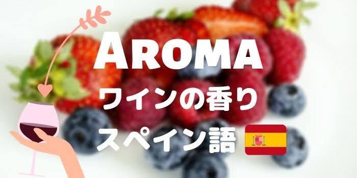 AROMAワインの香りスペイン語表示とベリー系の画像