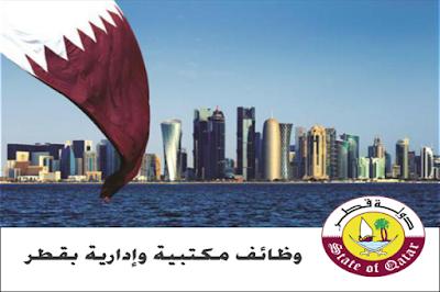 وظائف ادارية متنوعة بقطر لمختلف التخصصات بتاريخ اليوم | 27 يناير
