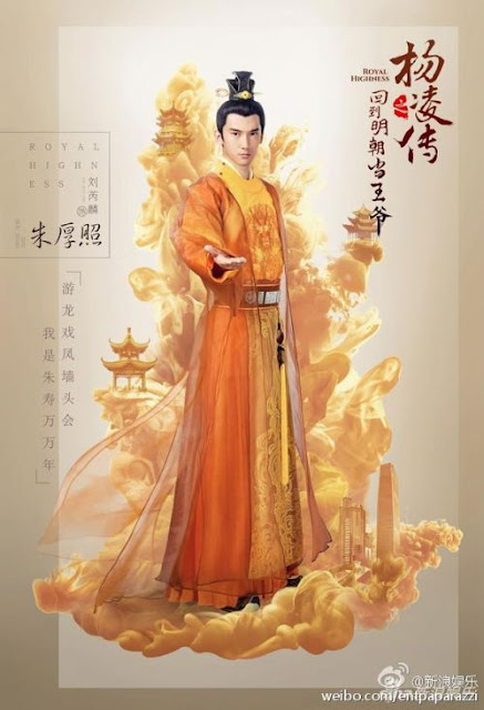 Royal Highness 2017 Chinese drama
