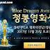Daftar Pemenang Penghargaan Aktor Dan Aktris Film Korea Selatan Di '38th Blue Dragon Awards' Tahun 2017