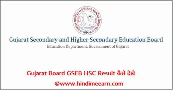 Gujarat Board GSEB HSC Result