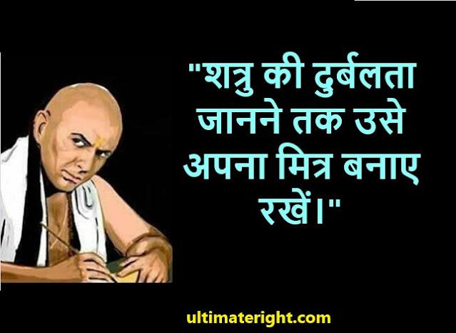 chadakya thoughts