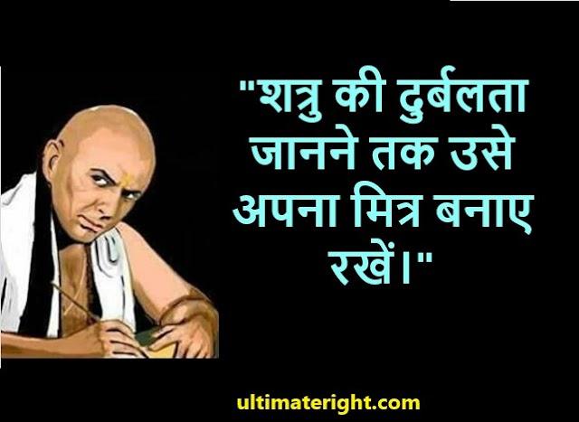 चाणक्य ( chadakya thoughts ) के सबसे अच्छे सुविचार यहाँ पढे