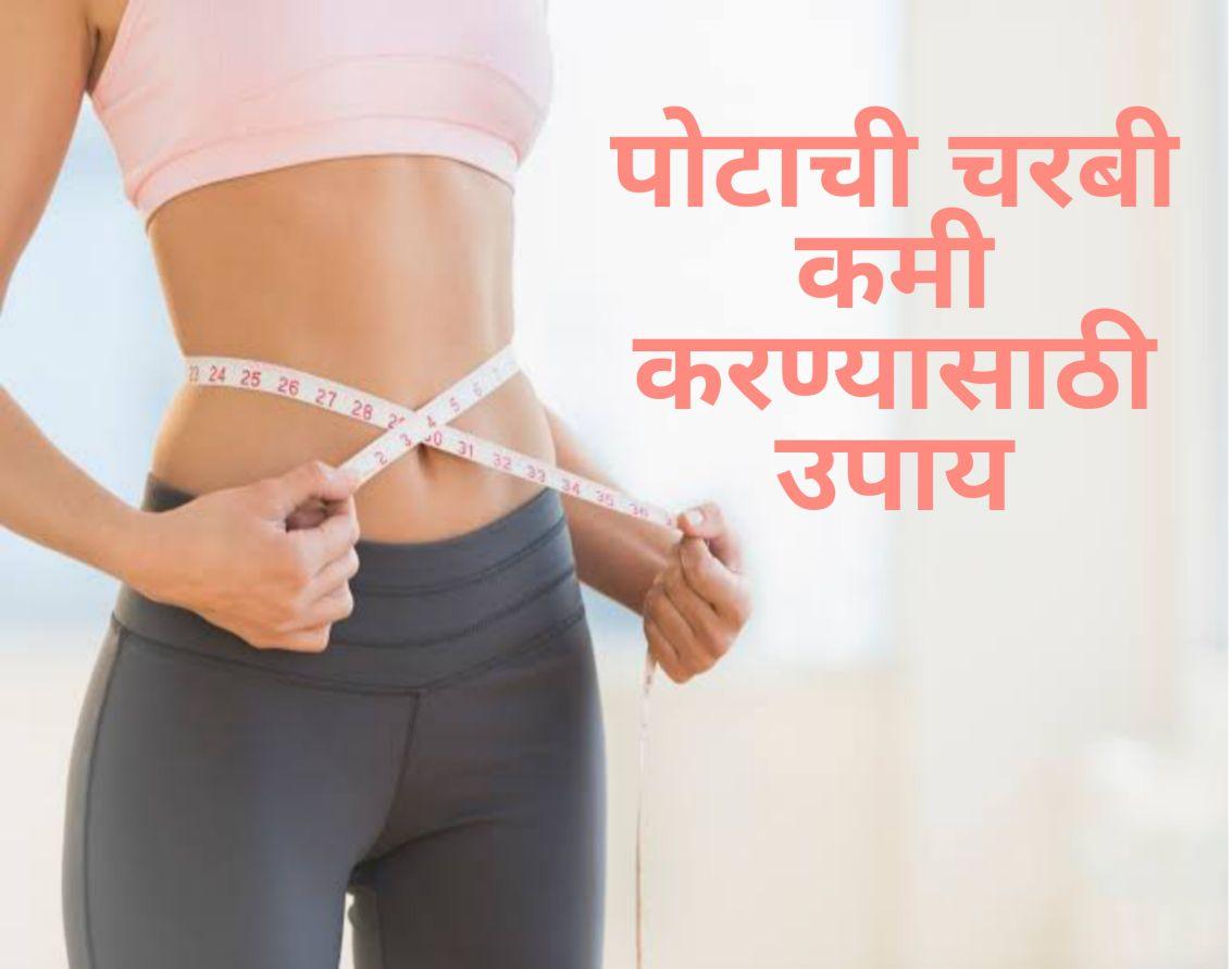 पोटाची चरबी कमी करण्यासाठी घरगुती उपाय