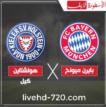 مباراة بايرن ميونخ وهولشتاين كيل بث مباشر