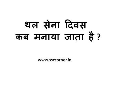 थल सेना दिवस कब मनाया जाता है | Thal Sena Divas Kab Manaya Jata hai