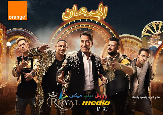 استماع وتحميل اغنية الجدعان احمد شيبة والمدفعجية من اعلان اورنج
