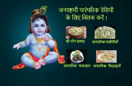 Janmashtami Special and Traditional Recipes