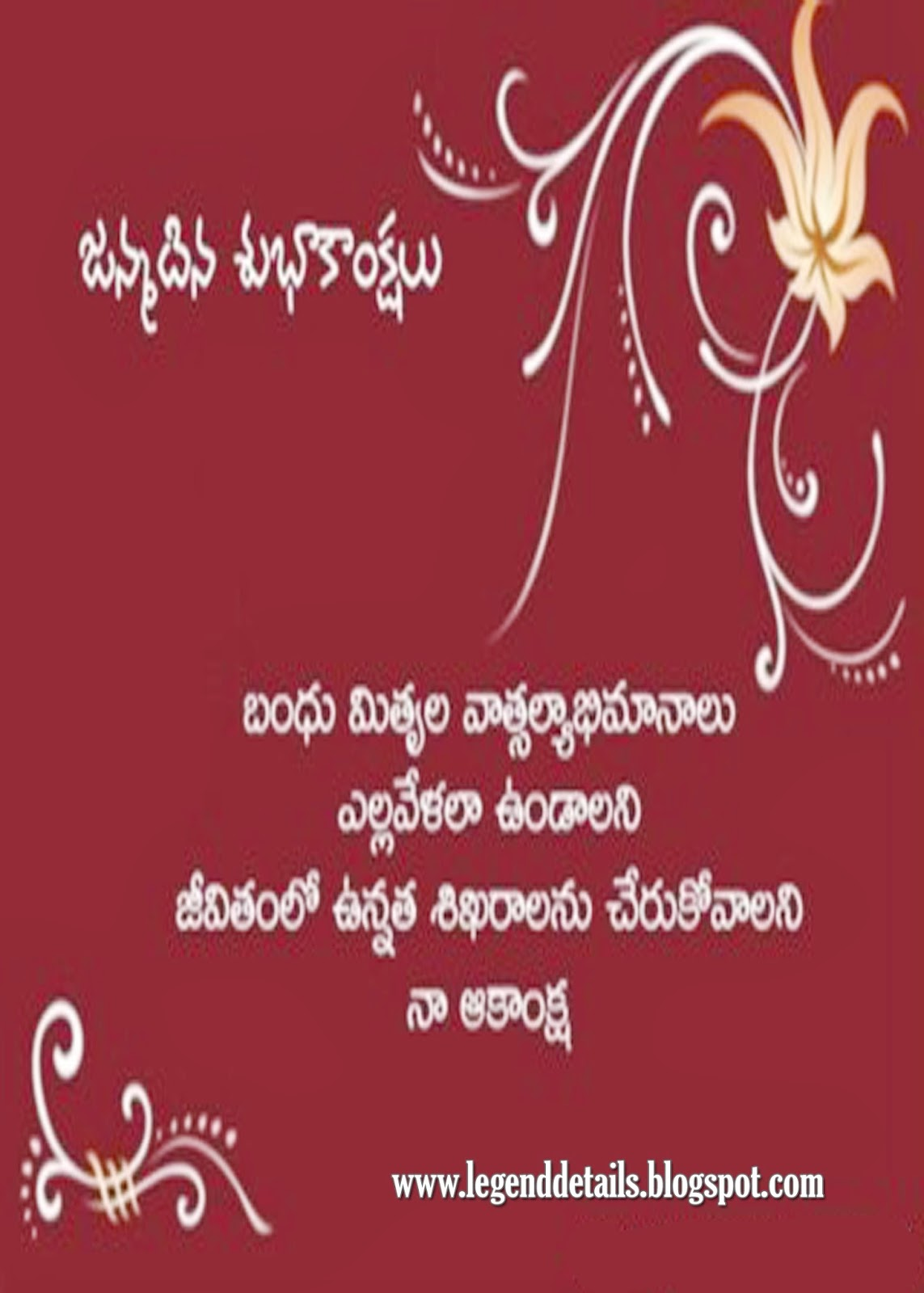 Birth day greetings in telugu free subhakankshalu with images birth day greetings for friend in telugu m4hsunfo