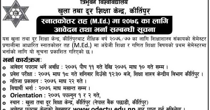 Admission open for M.Ed programs at TU Open and Distance