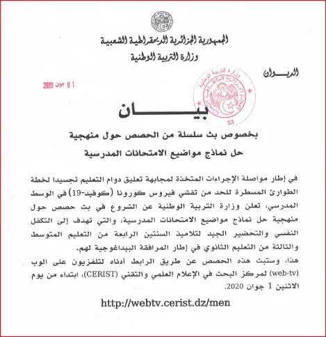 شهادة البكالوريا - شهادة التعليم المتوسط